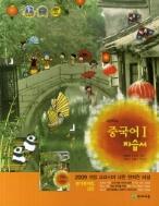 천재교육 자습서 고등학교 중국어1 (신승희) (평가문제집 겸용)