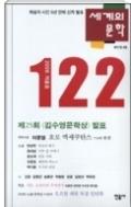 세계의 문학 2006 겨울호 - 제25회 김수영문학상 발표 통권122호 발행일
