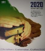 2020년도 달력 카탈로그 Christian Calendar Catalogue