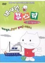 [DVD] 내사랑 무스티 : 영어 알아보기 편 (미개봉)