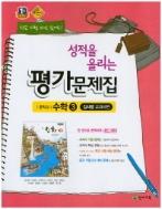 천재교육 성적을 올리는 평가문제집 중학 수학 3 (김서령)