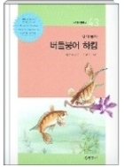 버들붕어 하킴 - 생태 동화로 이름을 떨치고 있는 박윤규의 작품 개정판8쇄