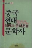 중국현대문학사(동녘선서 38) =1986 초판=