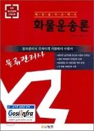 (새책수준) 파워로지스틱스 물류관리사 화물운송론 (물류관리사 국가자격 시험대비 수험서)