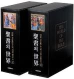 두산동아] 성서의 세계(聖書의世界) 1-10권 세트