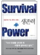 생존력 - 성공으로 가는 베이스 캠프 초판1쇄