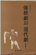 전통극과 현대극(예술총서 4)