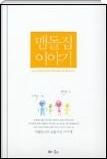 맴돌집 이야기 - KBS 인간극장 에 방영되어 잔잔한 감동을 주었던 맴돌집 가족일기 1판1쇄