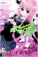 레진 캐스트 밀크 1-6+외전 총7권   NT소설
