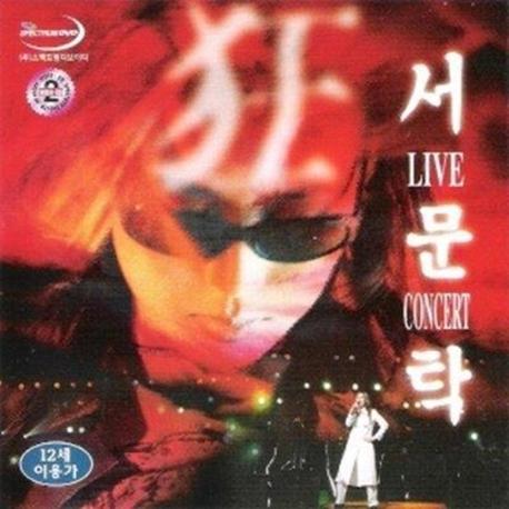 [VCD] 서문탁 - Live Concert (1cd Version)