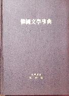 한국문학사전-1985년 예술원