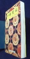 화엄경(신역) 1990년 1월30일 3판/약간의 밑줄있음  /사진의 제품/상현서림 /☞ 서고위치:gs:3  *[구매하시면 품절로 표기됩니다]