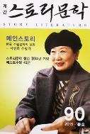 계간 스토리 문학 2015 봄호 통권 90호