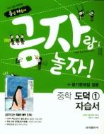 금성 자습서+평가문제집 중학 도덕1 (차우규) (금자랑 놀자) / 2015 개정 교육과정