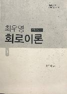 최우영 회로이론 - 7급 전기직 #
