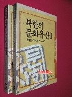 북한의 문화유산 1(북한문화예술의이해 9) 198-3