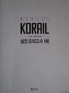 Korail 코레일 직무적성검사 실전 모의고사 1회