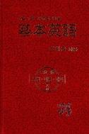기본영어(문법.작문.해석)(1일1과100일완성)