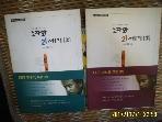통나무 -2권/ 노자와 21세기 상.하 / 도올 김용옥 지음 -아래참조