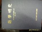 서울대학교 어학연구소 영인본 / 어학연구 4권-5권 1968-1969  -상세란참조