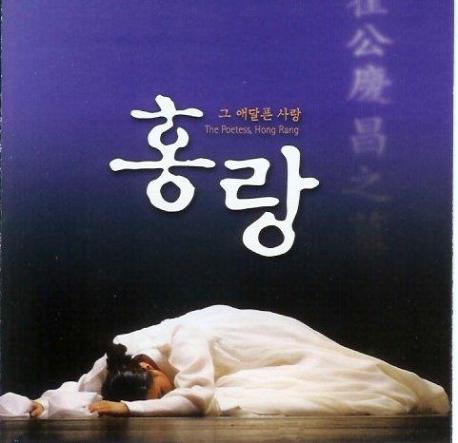 김대성 - 홍랑 (홍보용 음반)