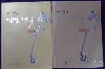 백애현의 아름다운 우리 옷 고급편  /사진의 제품 중 해당권     ☞ 서고위치:RV 5