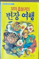 꼬마 흡혈귀의 변장여행 - 은광사 어린이용괴기소설3 1991년발행