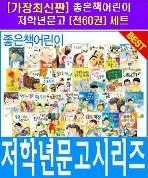 좋은책어린이 저학년문고 세트 No.01 ~ No.60 [전60권] 세트