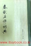 춘추좌전사전 - 중국어표기
