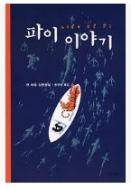 파이 이야기 - 부커상 수상에 빛나는 언어의 마술사 얀 마텔이 펼치는 놀랍고 같동적인 227일간의 인도 소년 표류기 초판19쇄