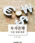 투자은행: 이론.정책.전략 (2013 초판)