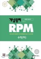 개념원리 RPM 수학 (하) (2019년)