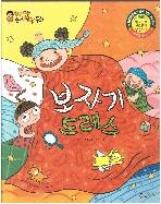 보자기 드레스 (한국대표 순수창작동화, 56)   (ISBN : 9788965095026)