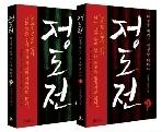 소설 정도전 (상)(하) 세트 / 이수광
