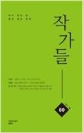 작가들 60호 -2017/봄-