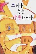 쓰거나 혹은 달콤하거나 1-2 ☆북앤스토리☆