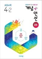 개념 + 연산 파워 초등 수학 4-2 (2021년) ★선생님용★ #
