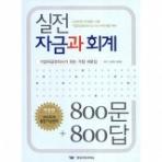 실전 자금과 회계880문 800답 개정판2011