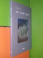 비와 나무와 하늘과 땅(김철 제3시집)