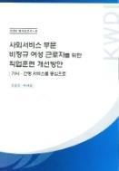사회서비스 부문 비정규 여성 근로자를 위한 직업훈련 개선방안 - 가사, 간병 서비스를 중심으로 1판1쇄
