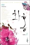 화홍 1-3 + 2부 1-2 총5권☆북앤스토리☆