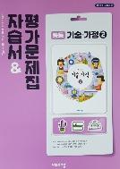 비상교육 중학교 기술 가정 2 자습서&평가문제집 김지숙외 15개정 2020