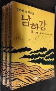 남한강(1~3) - 전3권