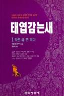 태엽감는 새. 1: 도둑까치 편 ▼/문학사상사[1-450025] 정가:7500원