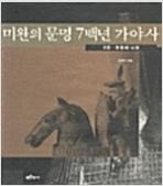미완의 문명 7백년 가야사 1-3 / 전3권