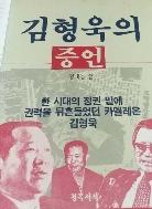 김형욱의 증언 (1988년판)
