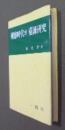 조선시대의 대간연구  /사진의 제품   /상현서림 /☞ 서고위치 :GL 3 *[구매하시면 품절로 표기됩니다]