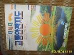 동부화재해상보험 우성지도 / 1997 차세대 교통안전지도 -사진. 꼭상세란참조