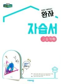 비상교육 완자 자습서 고등 기하 (김원경) / 2015 개정 교육과정