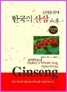 새책. 신비한 영약 한국의 산삼 - 산삼 실물 화보